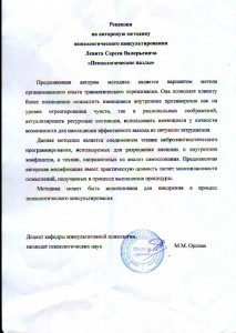 rezensia-orlova
